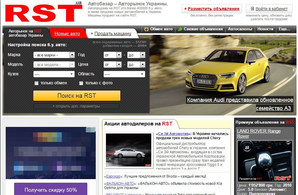 RST.ua