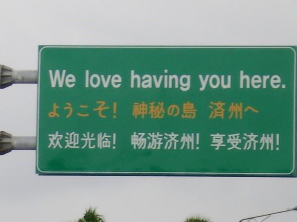 Китайский дорожный знак