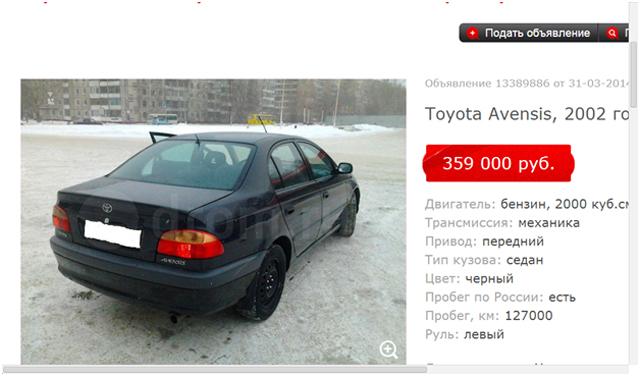 Объявление о продаже Тойоты Авенсис