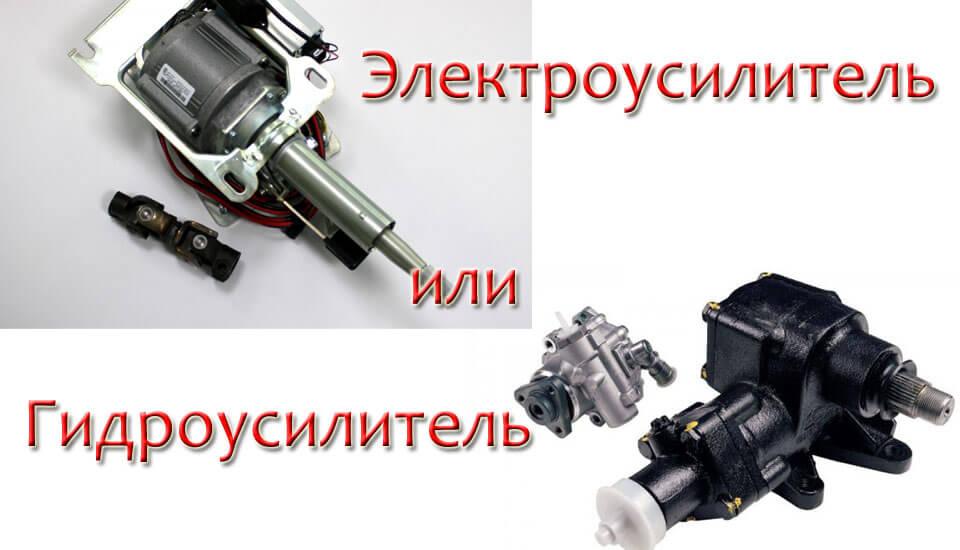 Электроусилитель или гидроусилитель руля
