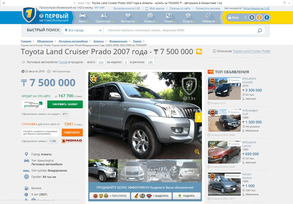 1.kz авто сайт Казахстана