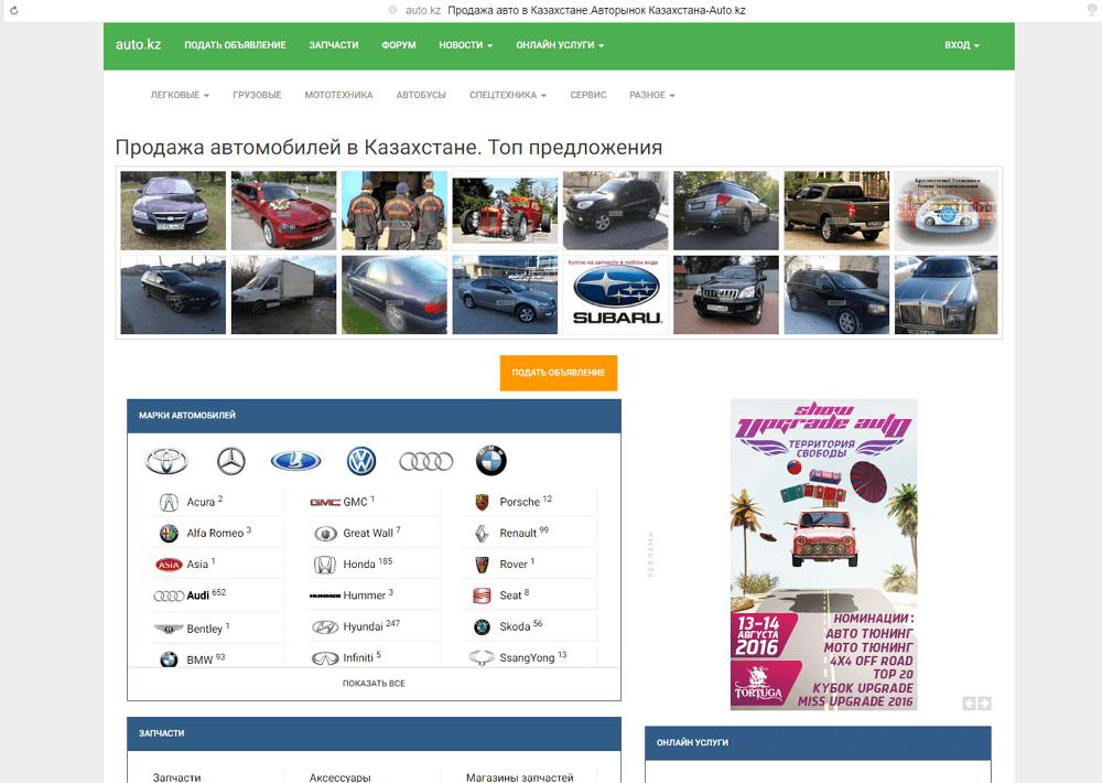 Auto.kz авто сайт Казахстана