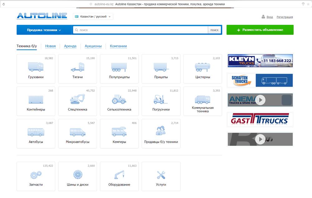 Autoline-eu.kz авто сайт Казахстана