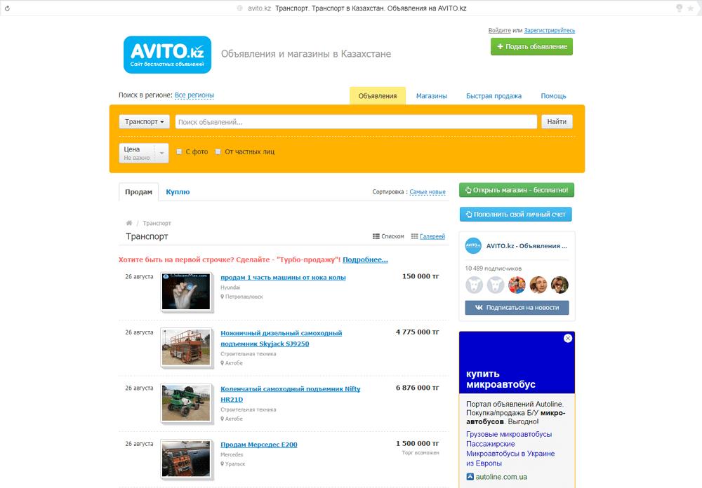 Avito.kz Доска объявлений в Казахстане