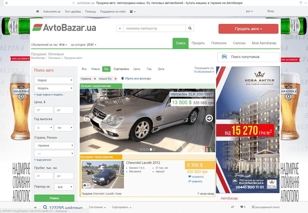 """Автомобильный сайт """"Avtobazar.ua"""""""