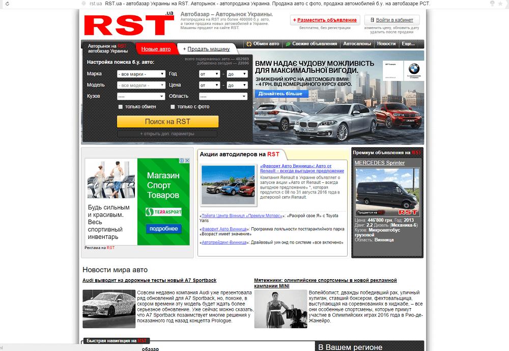 "Выбор автомобиля на сайте ""RST.ua"""