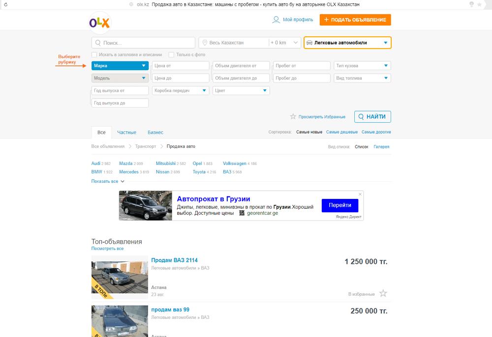 OLX.kz Доска бесплатных объявлений в Казахстана