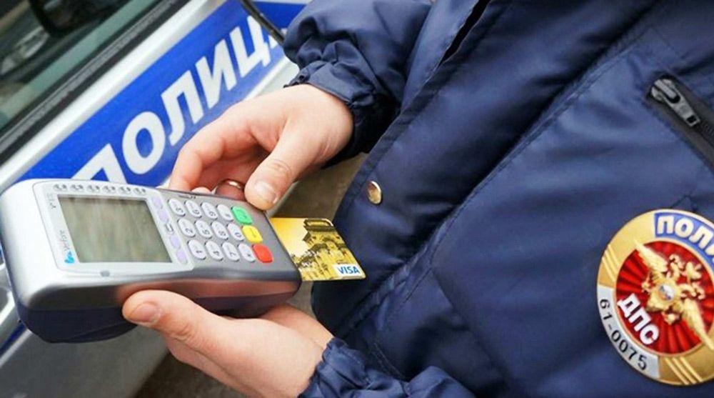 Оплата штрафа картой
