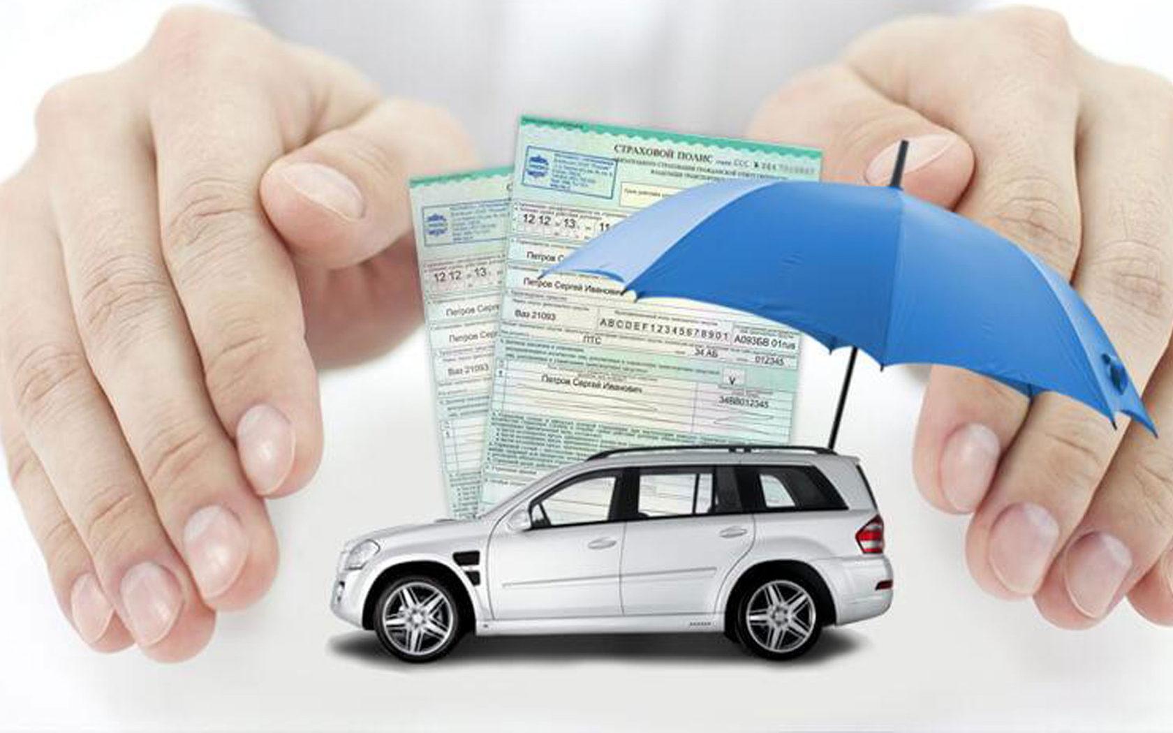 Страховка машины