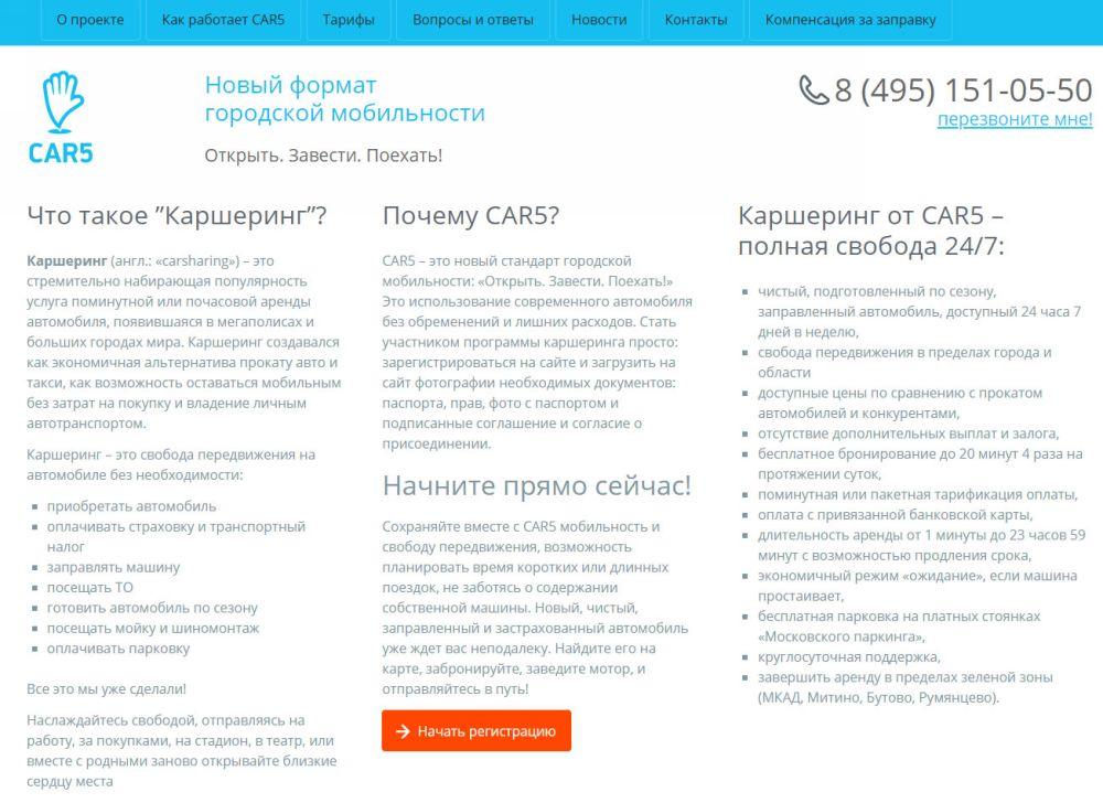 Страница сайта Car5