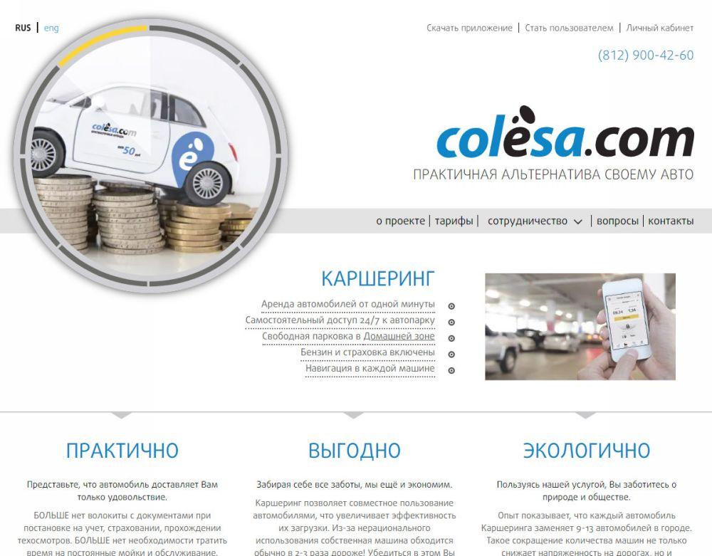Страница сайта Colesa.com