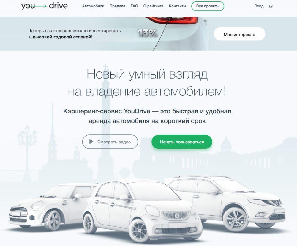Каршеринг в Санкт-Петербурге YouDrive