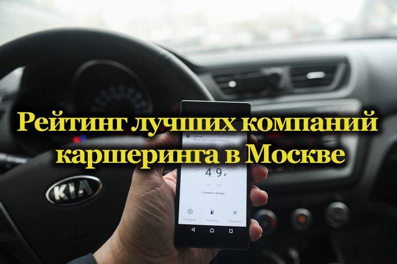 Выбор компании каршеринга в Москве