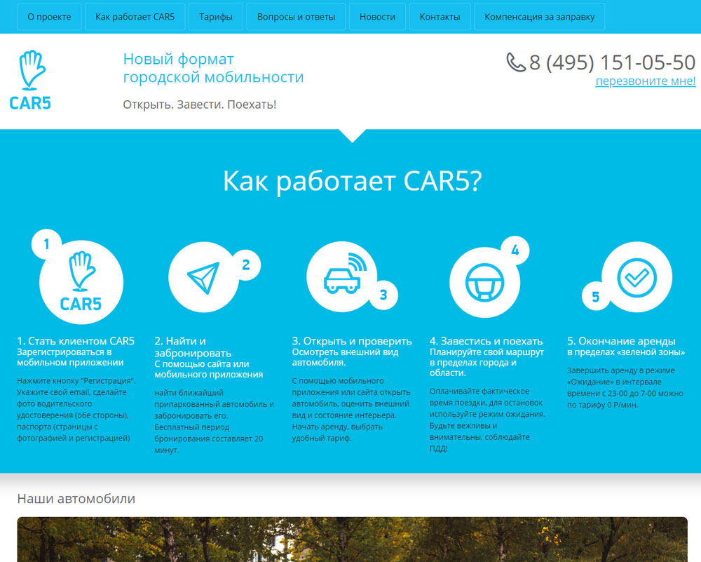 Сайт каршеринга Car5