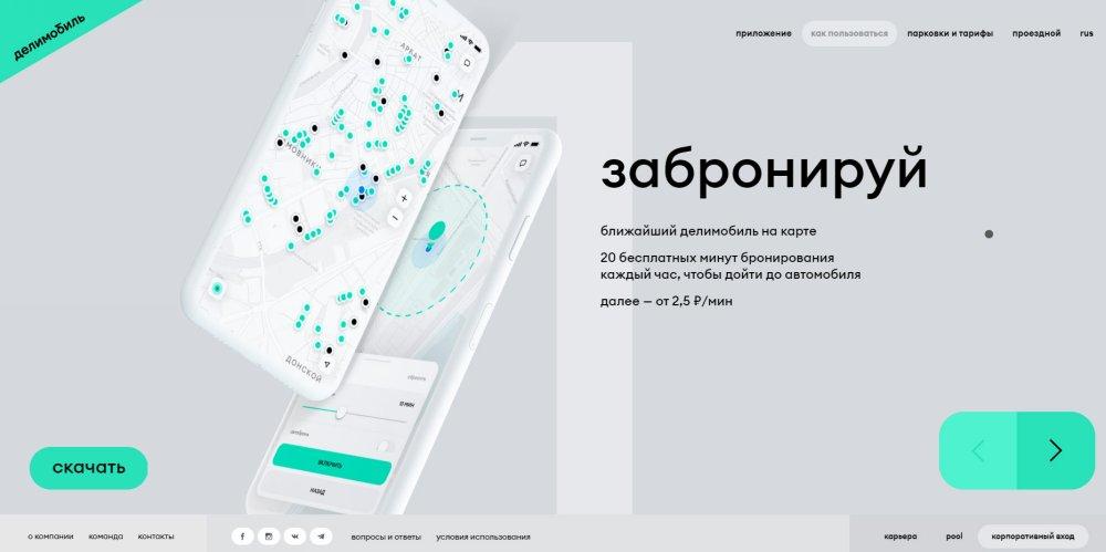 Сайт компании Дели Мобиль