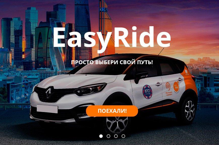 Сайт компании Easy Ride
