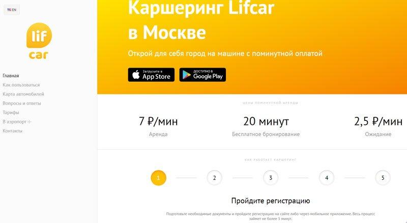 Сайт компании LifCar