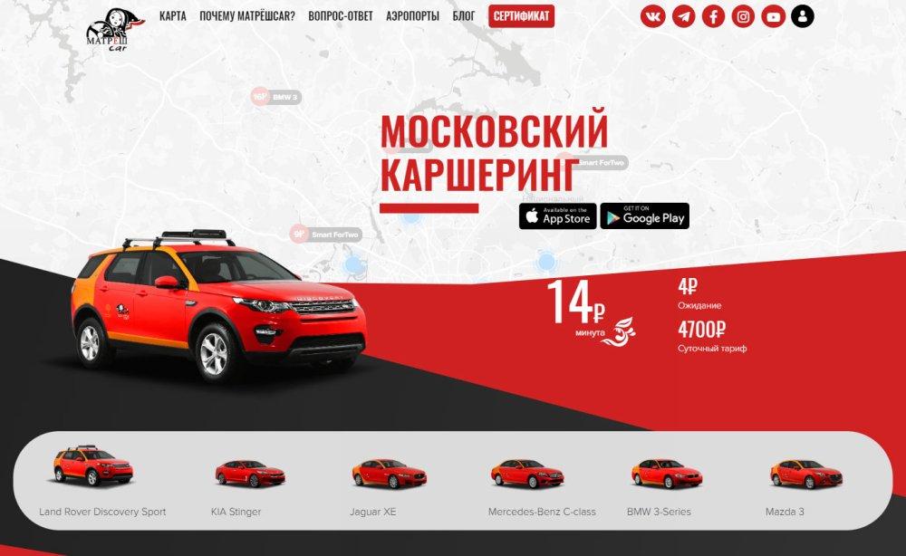 Сайт компании МатрёшКар