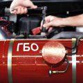 Лучшее газовое оборудование в автомобиль