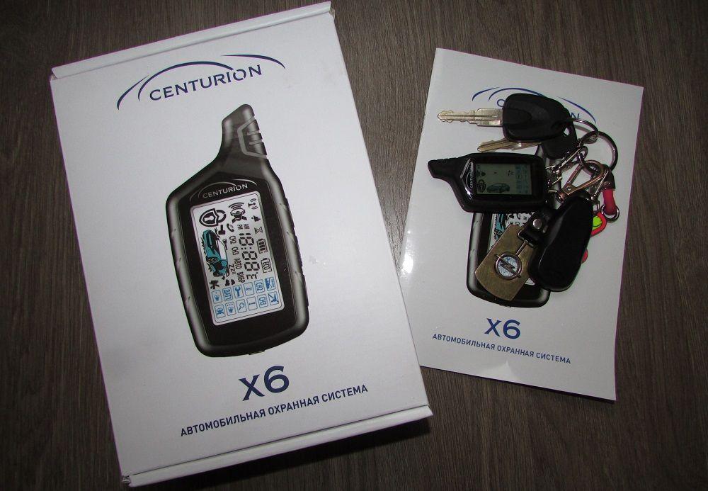 Сигнализация Centurion X6