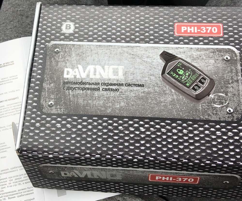 Сигнализация Davinchi PHI-370