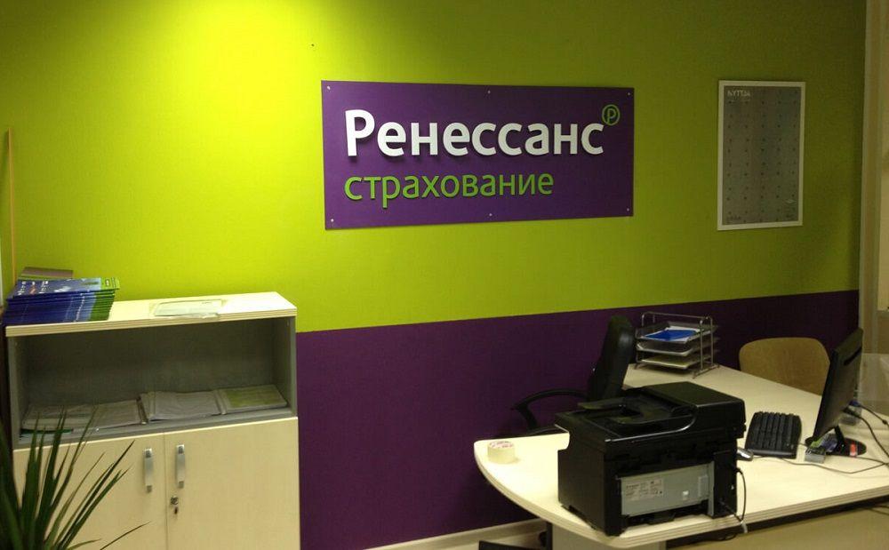 Страховая компания по ОСАГО Ренессанс Страхование