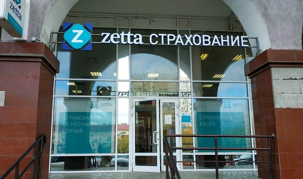 Страховая компания по ОСАГО Zetta Страхование