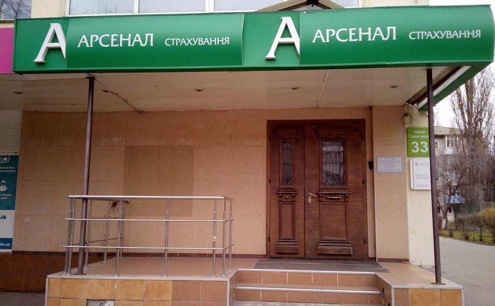 Арсенал Страхування в Украине