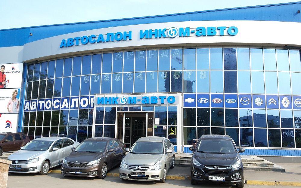 Автосалон в Москве Инком Авто