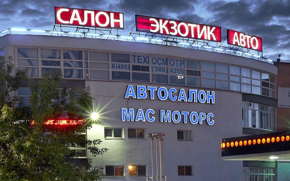 Автосалон в Москве МАС Моторс