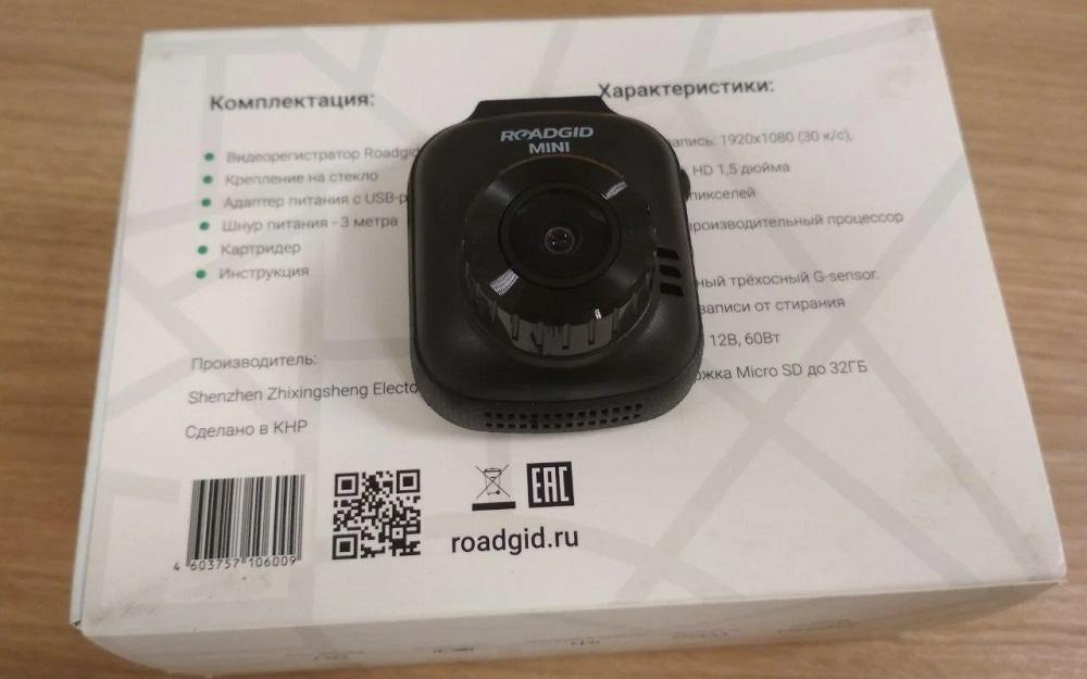 Бюджетный видеорегистратор Roadgid Mini