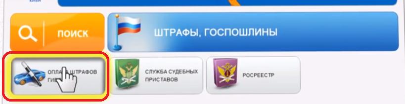 Кнопка «Оплата штрафов ГИБДД»