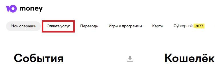 Кнопка «Оплата услуг»