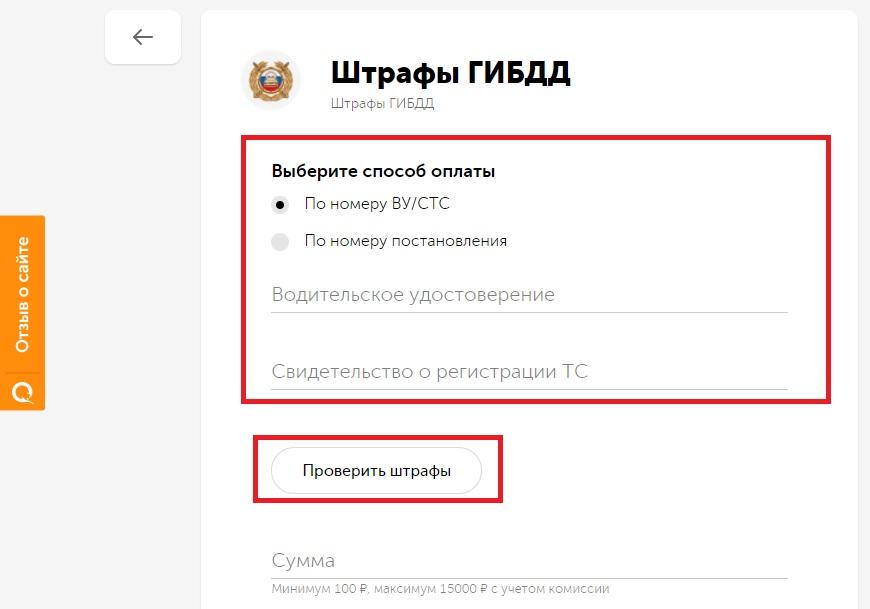 Проверка штрафов ГИБДД через Киви