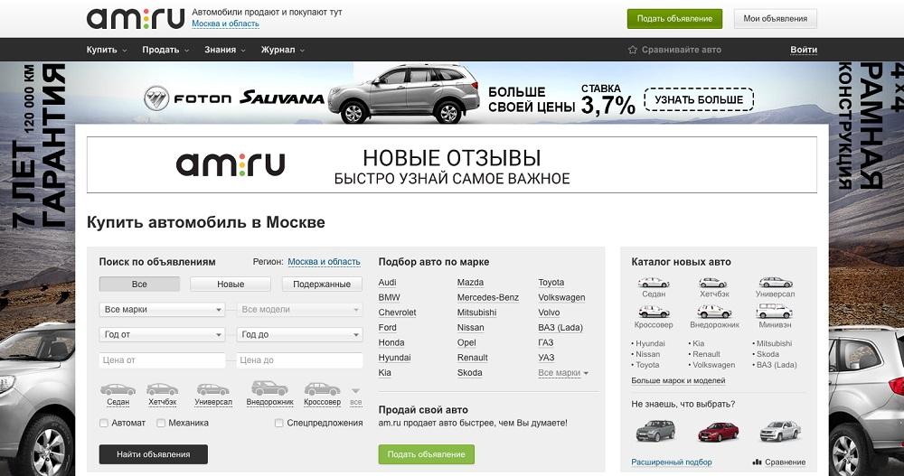 Сайт Am.ru для продажи авто в России