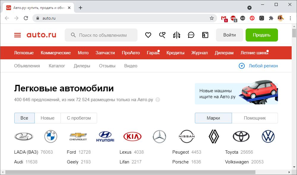 Сайт Auto.ru для продажи авто в России