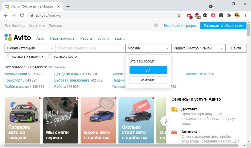 Сайт Avito для продажи авто в России