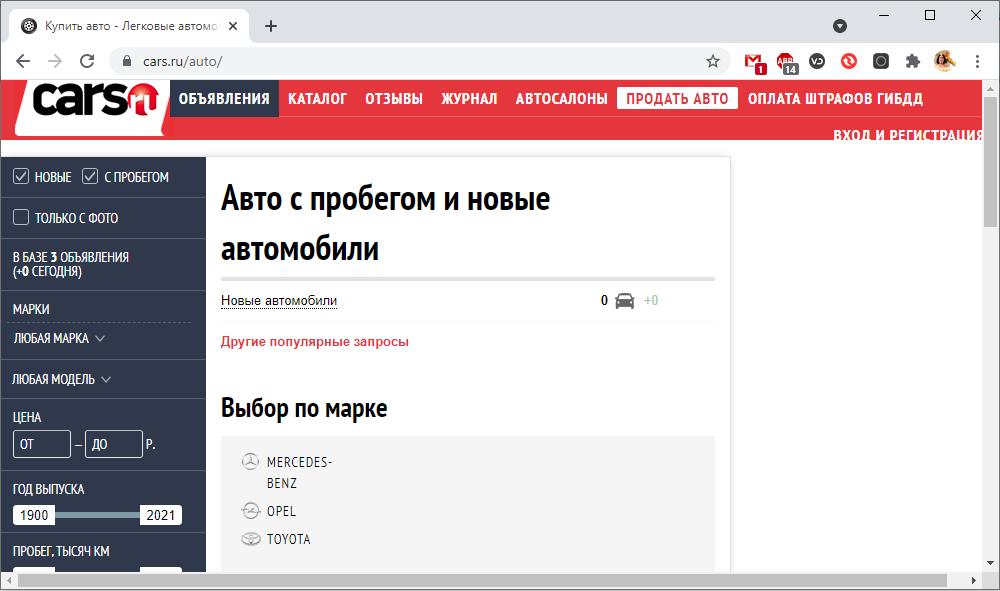 Сайт Cars.ru для продажи авто в России