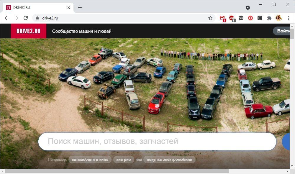 Сайт DRIVE2.RU для продажи авто в России