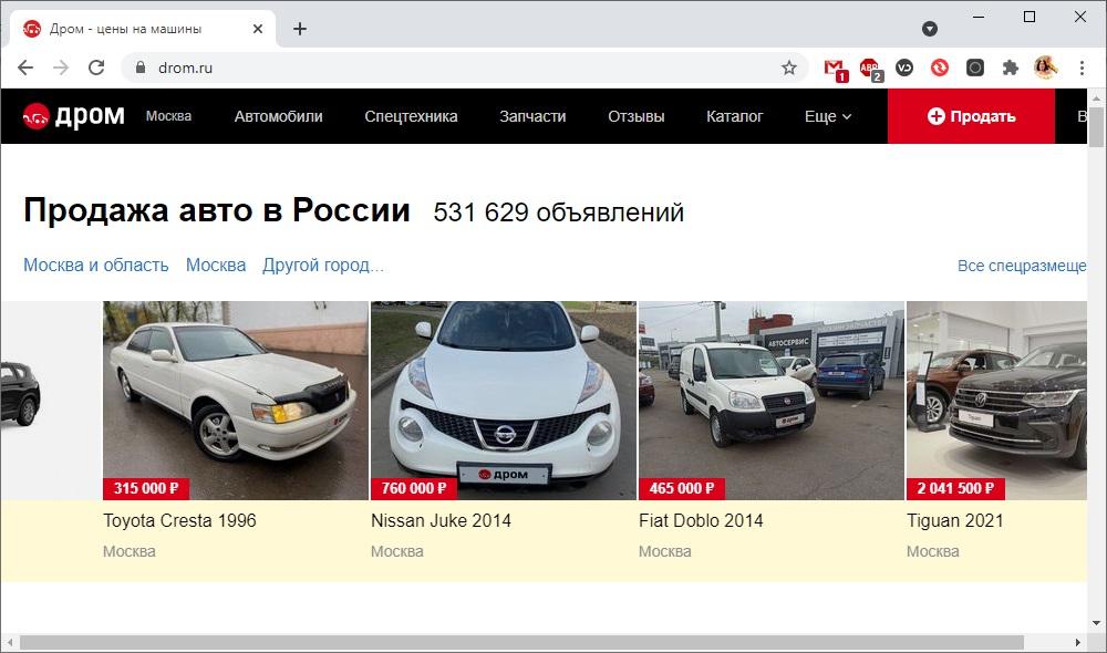 Сайт Drom.ru для продажи авто в России