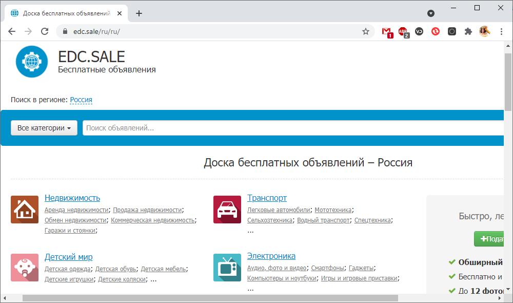 Сайт EDC.SALE для продажи авто в России