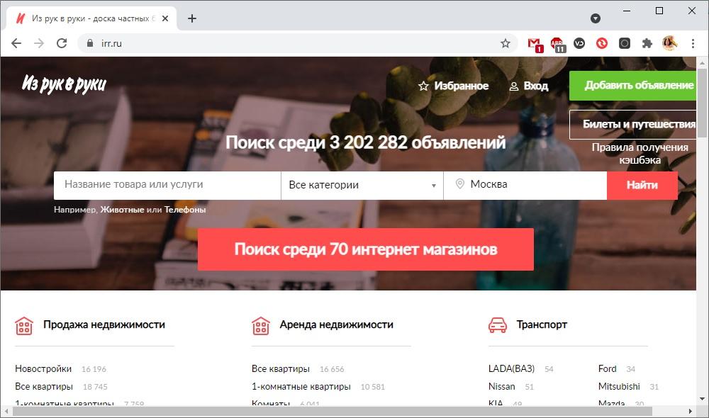 Сайт Irr для продажи авто в России