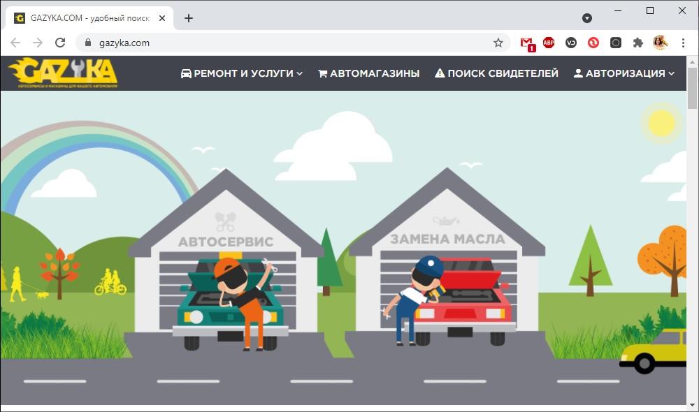 Сайт по поиску СТО в Москве Gazyka