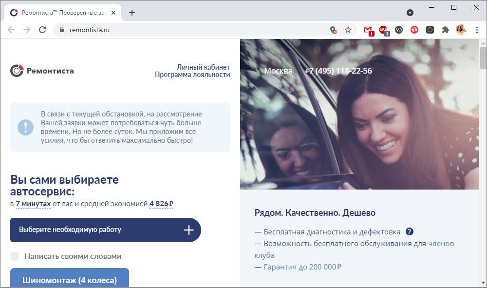 Сайт по поиску СТО в Москве Ремонтиста
