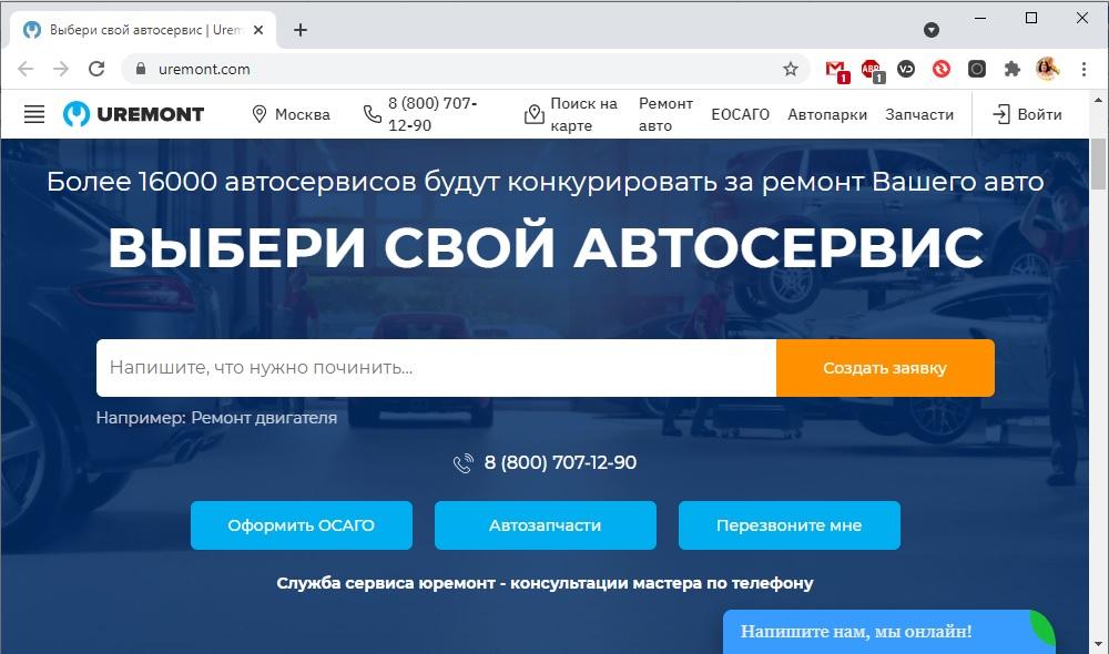 Сайт по поиску СТО в Москве Uremont
