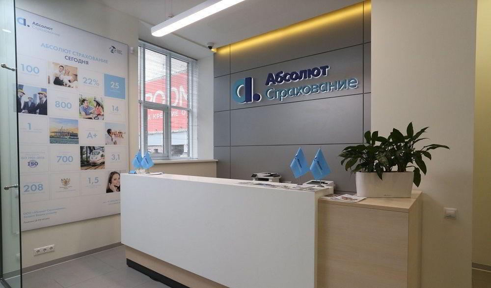 Страховая по КАСКО в Санкт-Петербурге Абсолют Страхование