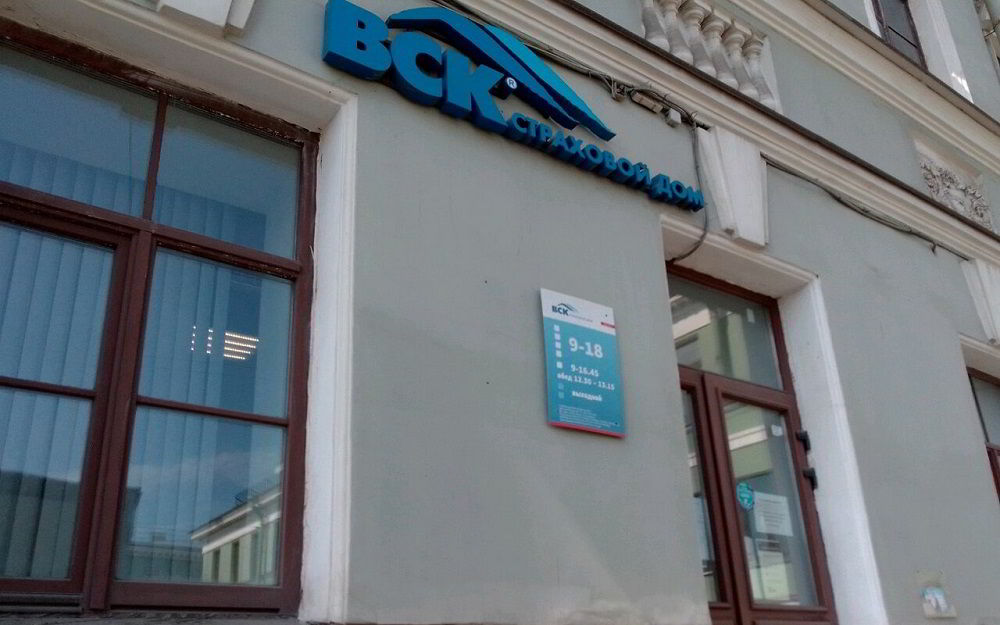 Страховая по КАСКО в Санкт-Петербурге САО «ВСК»