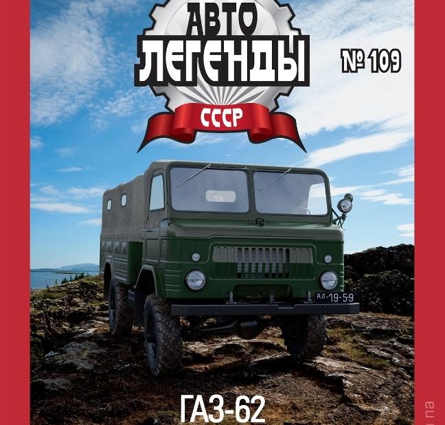 """""""Автолегенды"""" - печатное издание о старинных автомобилях"""