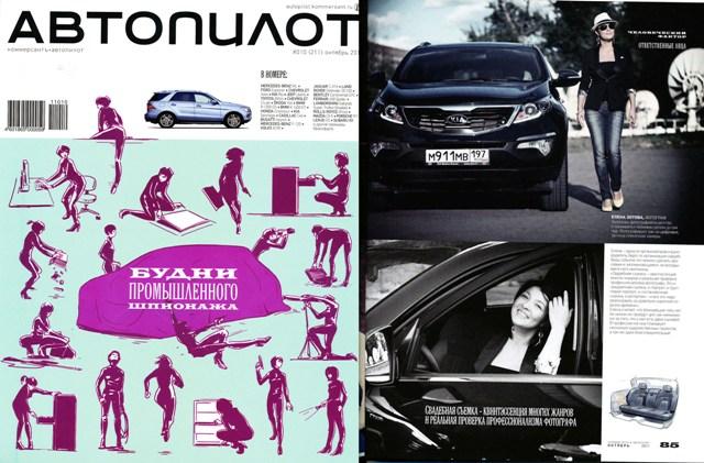 """""""Автопилот"""" - популярное автомобильное печатное издание"""