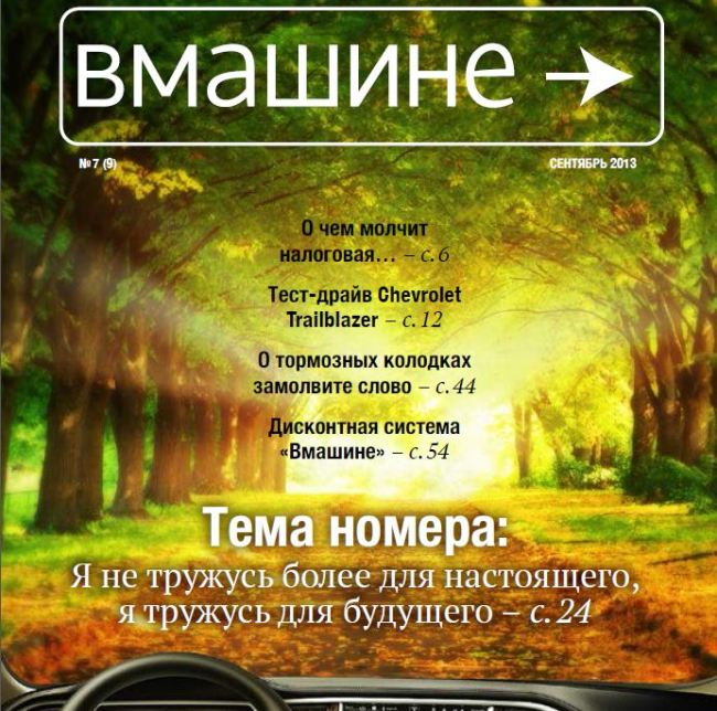 """Молодой автомобильный журнал """"Вмашине"""""""
